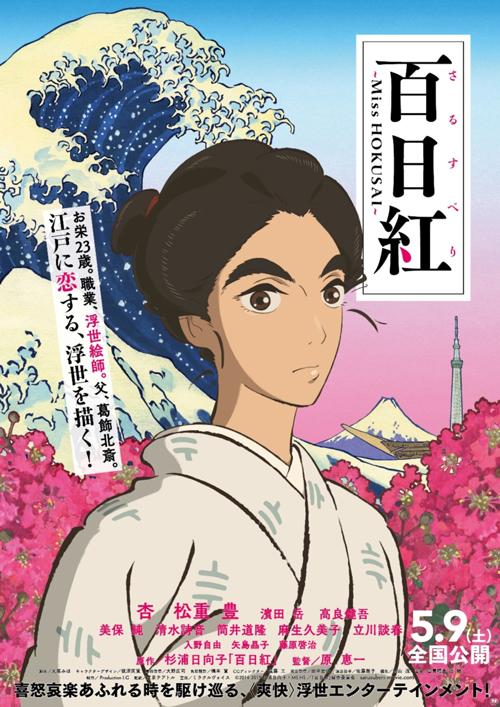 映画『百日紅 ~Miss HOKUSAI~』ポスター