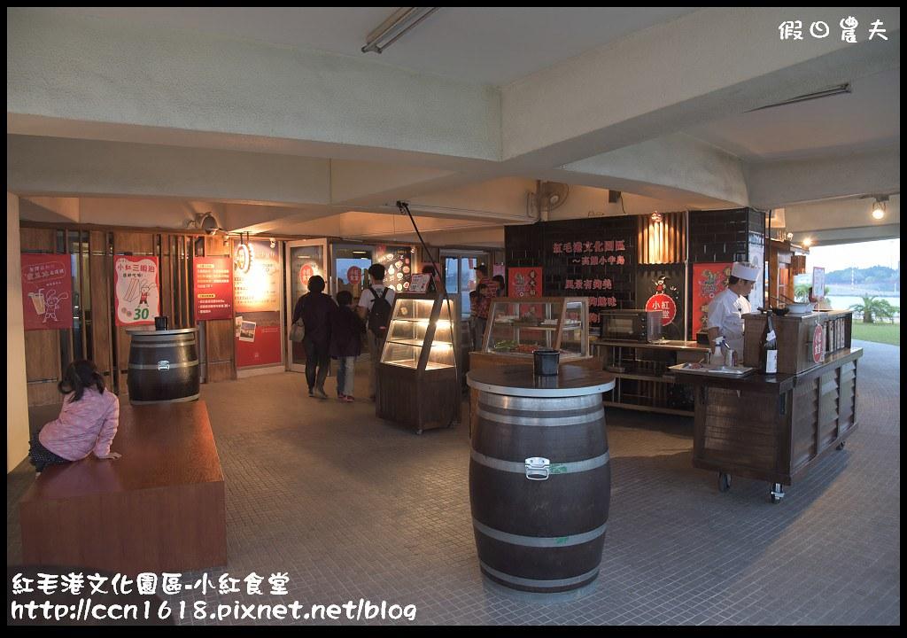 紅毛港文化園區-小紅食堂DSC_1623