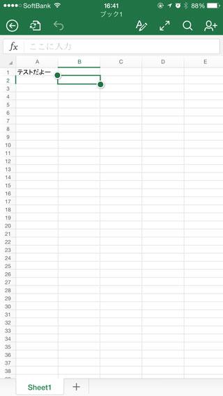 iPhone版Excel