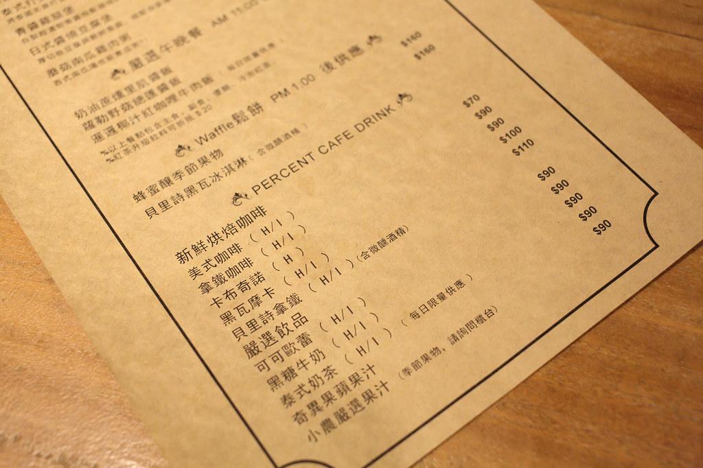 20150324板橋-percent % caffe (10)