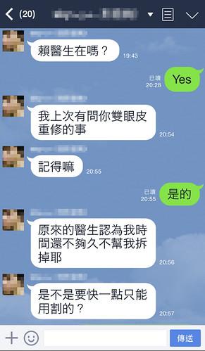 你今天LINE(賴)了沒?賴慶鴻醫師諮詢網友常見眼整型問題大搜密! 5-4