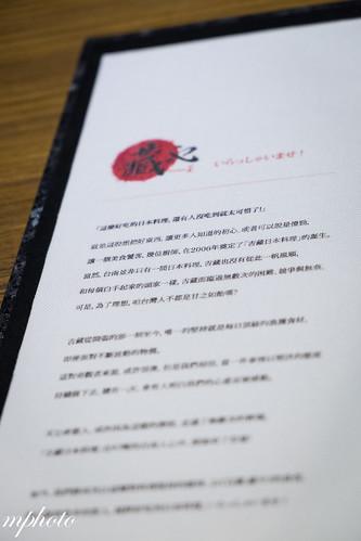 藏也和食料理 | 台南燒烤 日式料理
