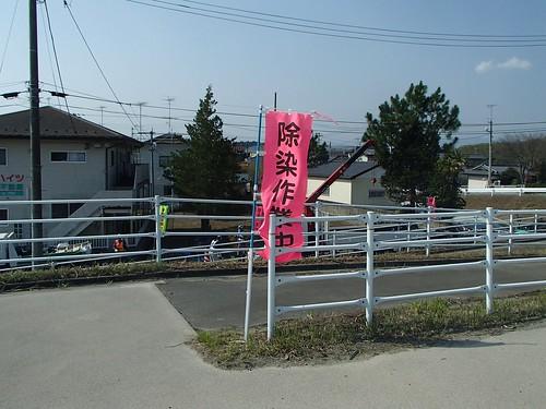 南相馬・小高でボランティア(援人号 0424便)