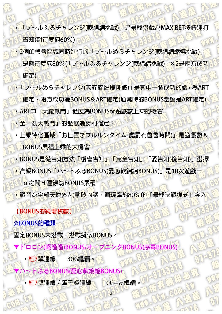 S0243Dororon 炎魔君 熊 熊燃燒 中文版攻略_頁面_03