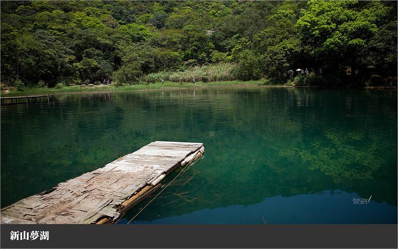 新山夢湖6