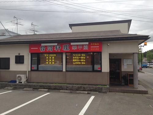 gifu-takayama-kakouen-outside