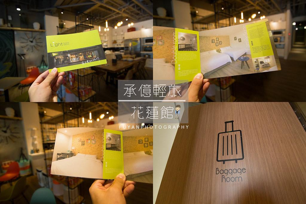 承億輕旅 (1)