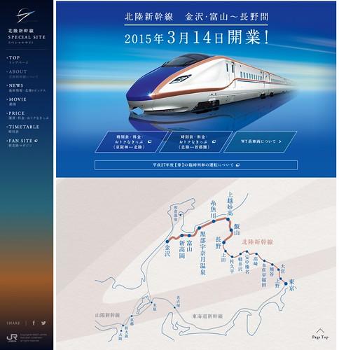 北陸新幹線について  北陸新幹線スペシャルサイト