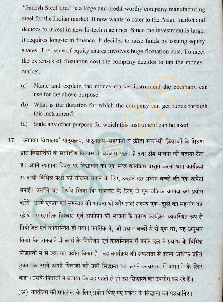 Cbse class 12 question paper 2016 | business studies (all india).