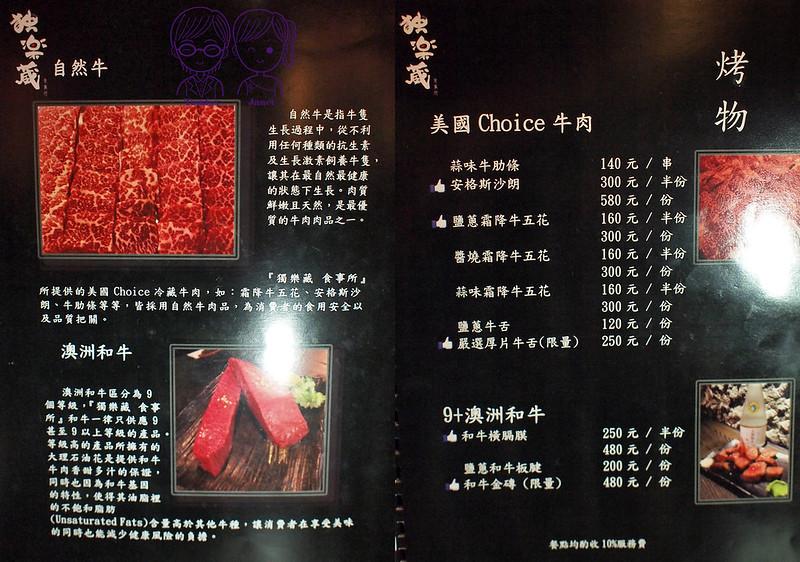 9 獨樂藏食事所 menu