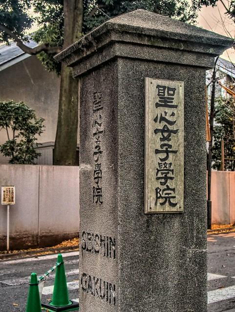 Photo:聖心女子学院 By jun560