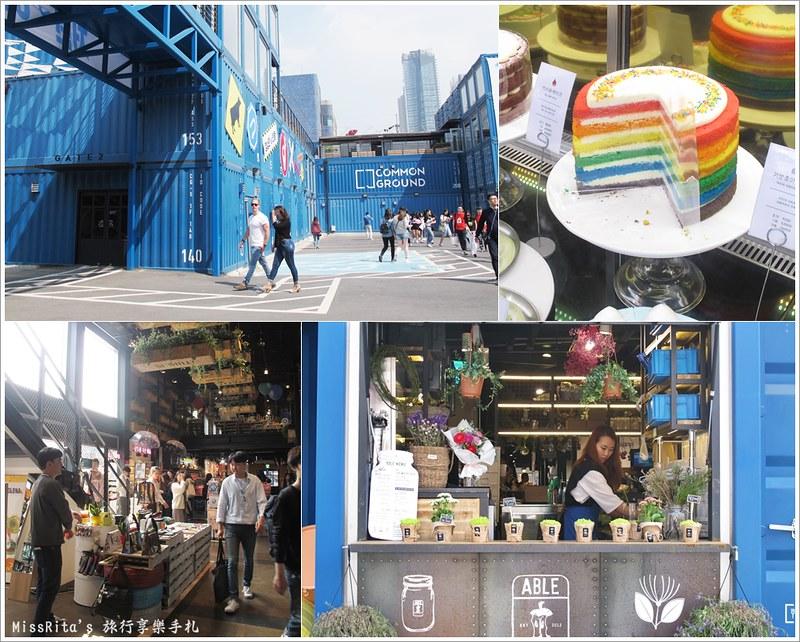 首爾景點 藍色貨櫃屋 common ground 首爾建大 建大捷運站 首爾潮流 2016韓國景點 韓國團體 韓國自由行 世界最大貨櫃屋商城 建大貨櫃屋商場 MARKET GROUND0