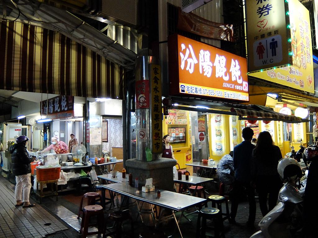 老左營汾陽餛飩,在左營第二公有市場右手邊,也是原本老店的位置