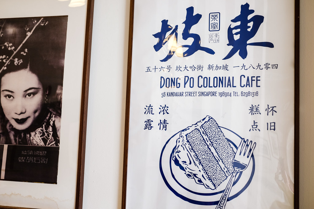 Dong Po Colonial Cafe Posters