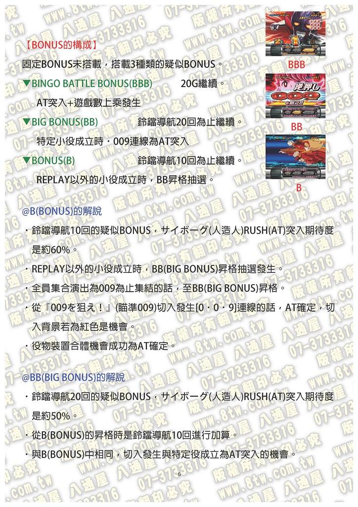 S0219人造人009 中文版攻略_頁面_07