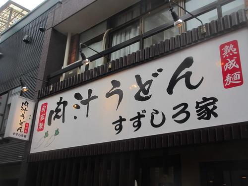 すずしろ家(練馬)