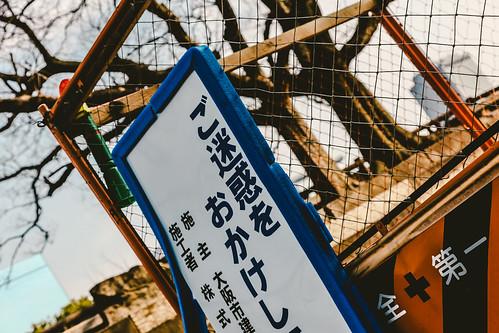 Construction Board_Osaka Castle Park_Osaka_Kinki_Kansai_Japan_工事あいさつ_大阪城公園_大阪_近畿_関西_日本