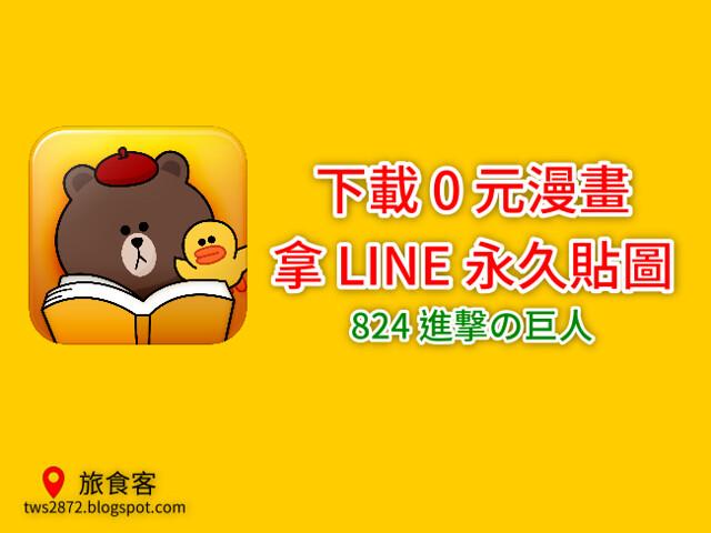 LINE 漫畫824