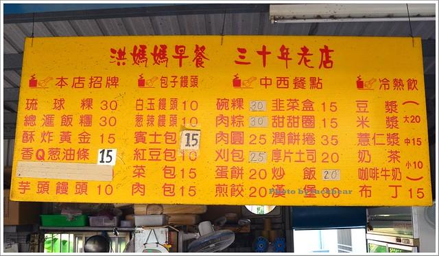 小琉球特色早點-古早味、洪媽媽、三姊、全德國小早餐店、四兩早餐店021-DSC_9242