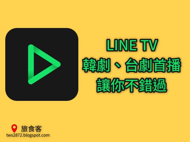 LINE TV banner