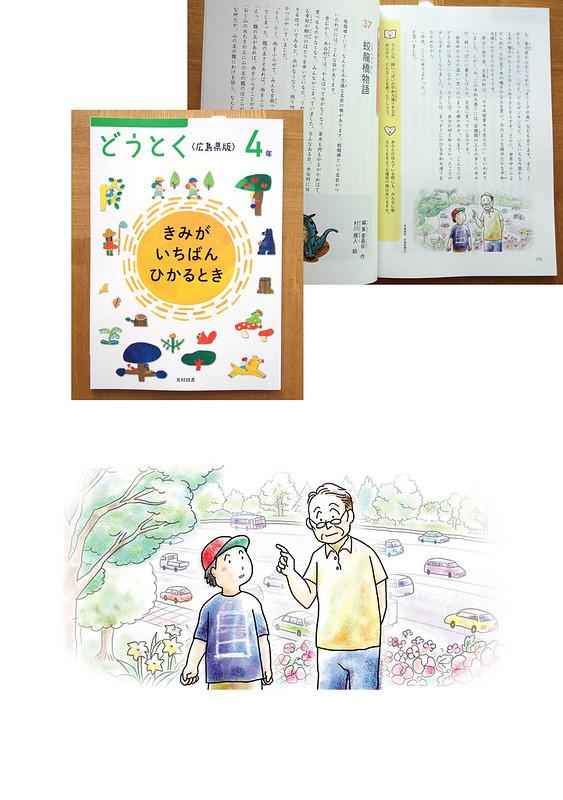 光村図書 道徳副読本[広島県]版 4年生