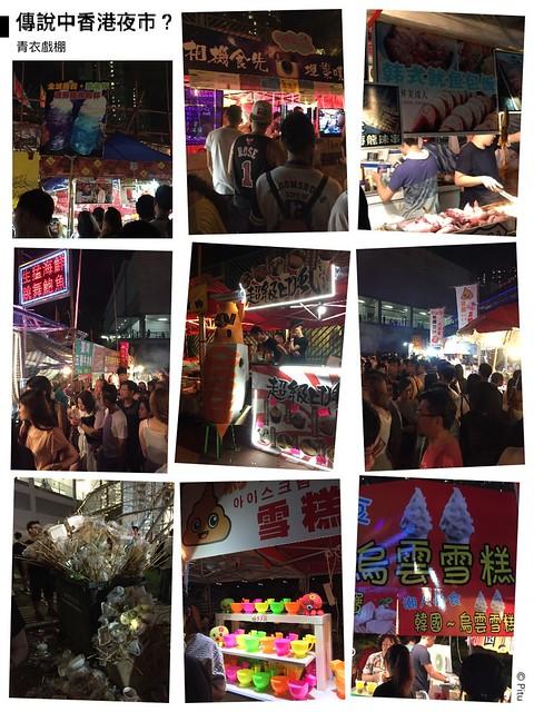 CIRCLEG 遊記 青衣戲棚 2016 青衣 香港夜市