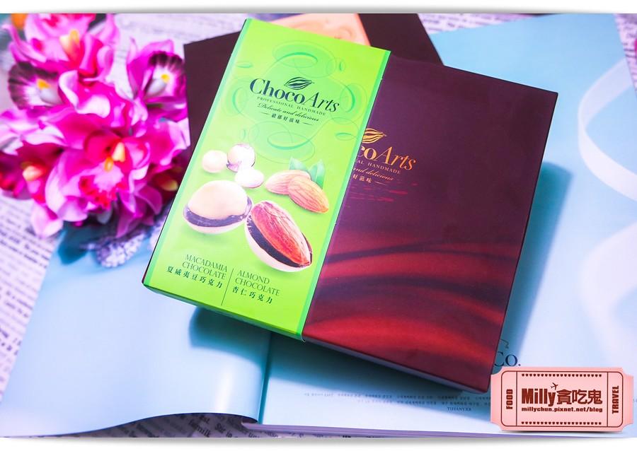 CHOCOARTS喬克亞司巧克力雙重奏系列0002