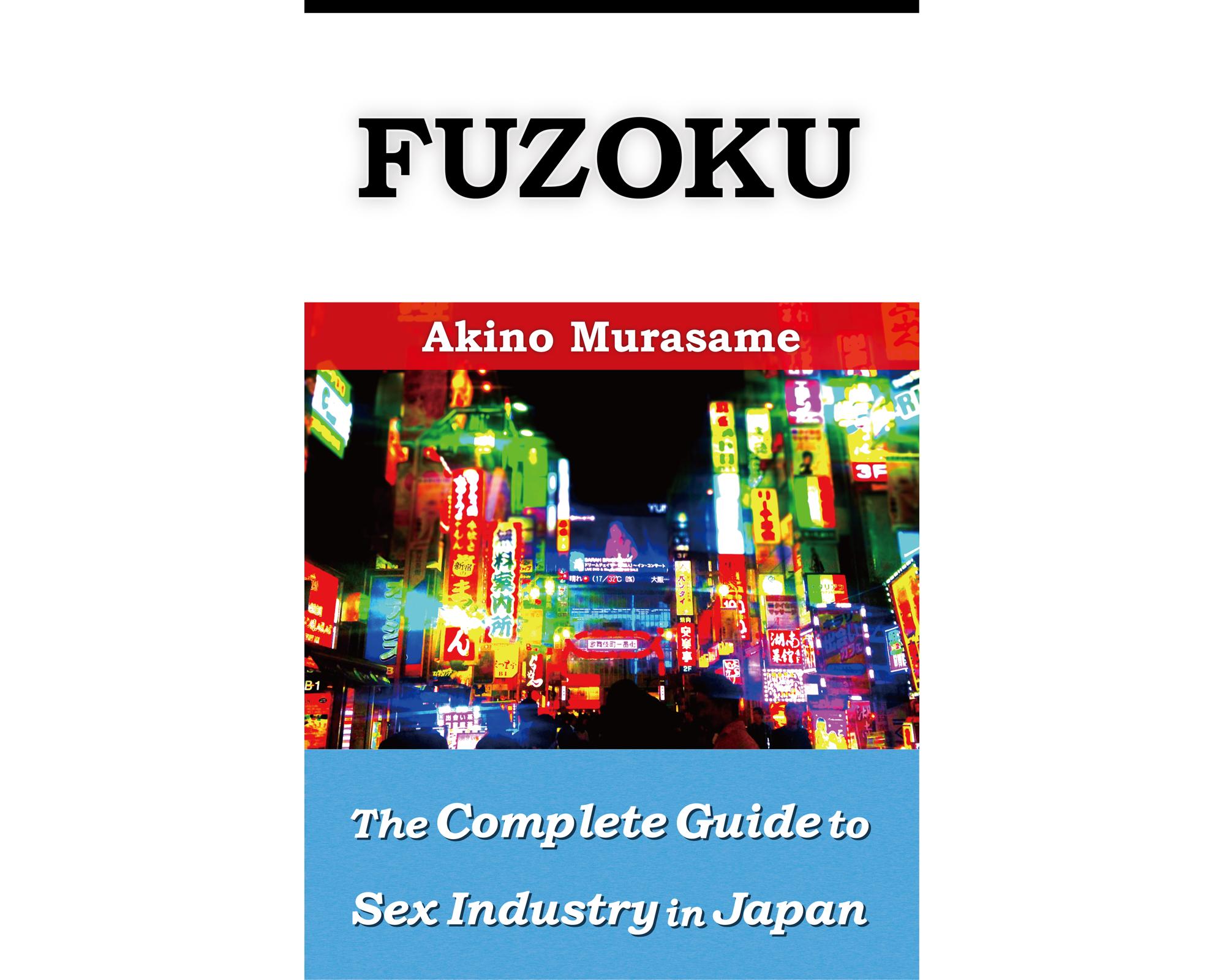 英語版 Fuzoku実践入門
