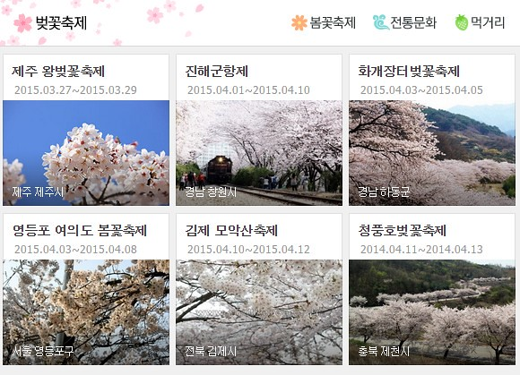 【2020韓國櫻花攻略】櫻花季預測時間|首爾、釜山、大邱、濟州島|賞櫻一日團整理 @GINA旅行生活開箱