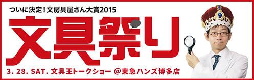 3月28日(土) 東急ハンズ博多店【文具祭り】でトークショーやります!
