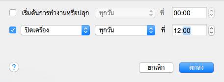 mac shutdown timer