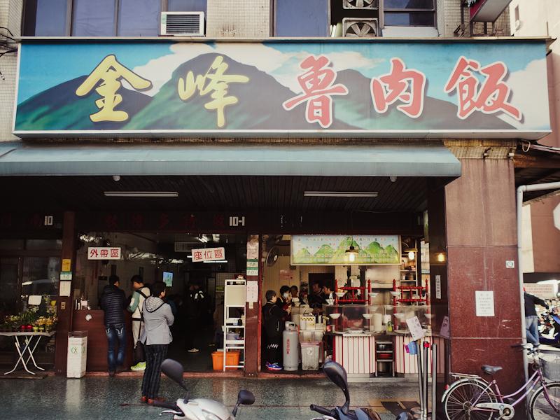 Taipei-Jinfeng-Rice-1