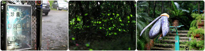 三峽珍園螢火蟲花園