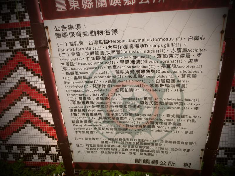 17度C隨拍-祕境介紹-台灣蘭嶼-天池 (1)