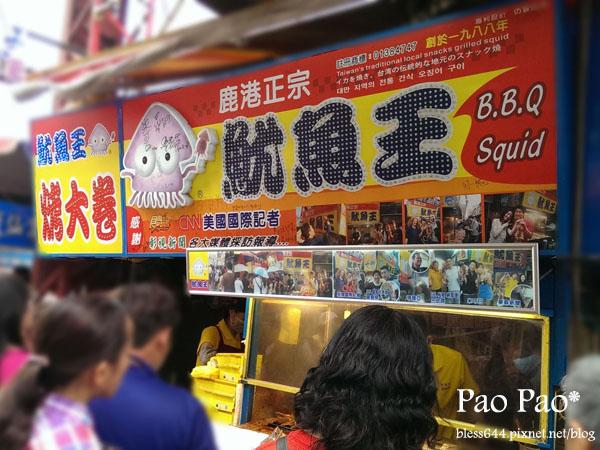 鹿港老街小吃-鹿港正宗魷魚王烤大卷