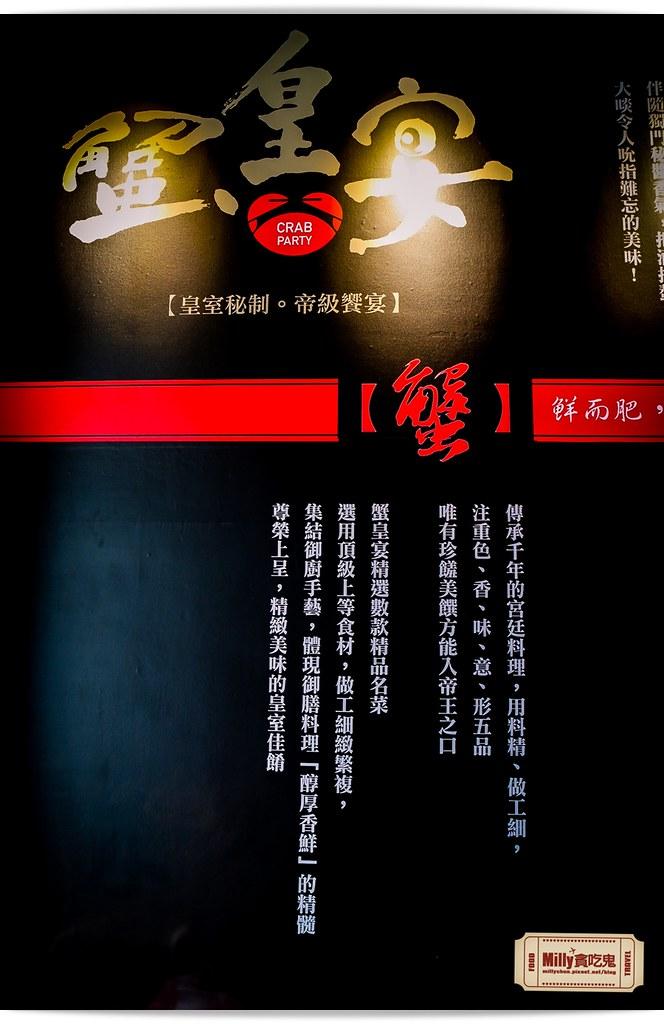 蟹皇宴 0041