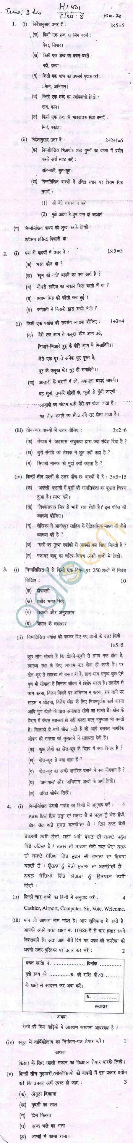 PSEB Sample Paper for Class 10 Hindi