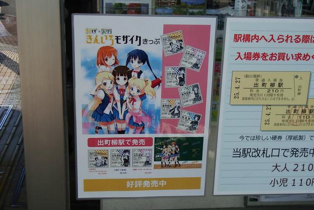 2015/03 叡山電車×きんいろモザイクきっぷ 案内ポスター #01