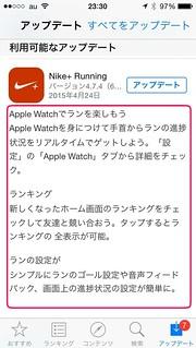 App Store Nike+ Running アップデート 更新内容