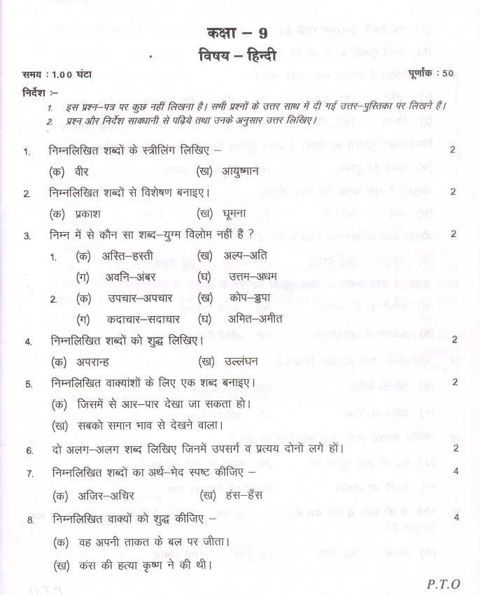 Admission paper for sale 2