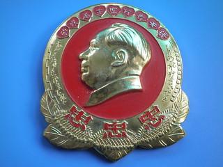 Loyal to Chairman Mao忠于毛主席