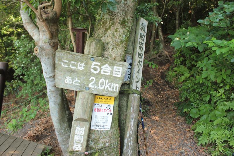 20140531-開聞岳-0280.jpg