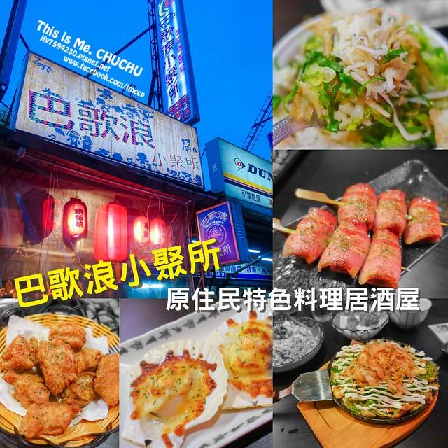 台北巴歌浪小聚所 原住民特色料理居酒屋