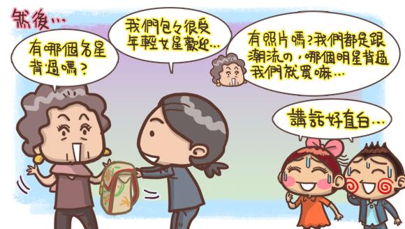 香港自由行趣事4