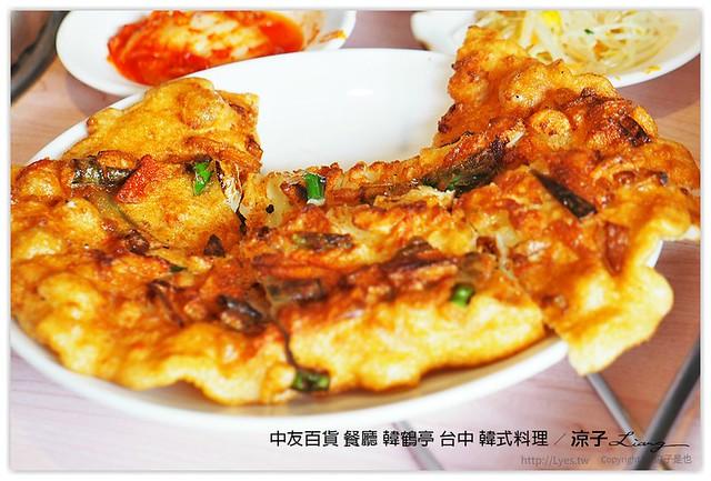 中友百貨 餐廳 韓鶴亭 台中 韓式料理 1