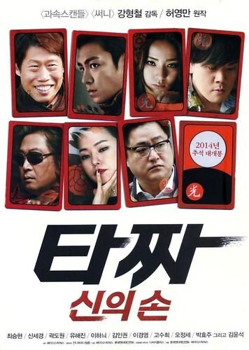 top-tazza2-movie (1)