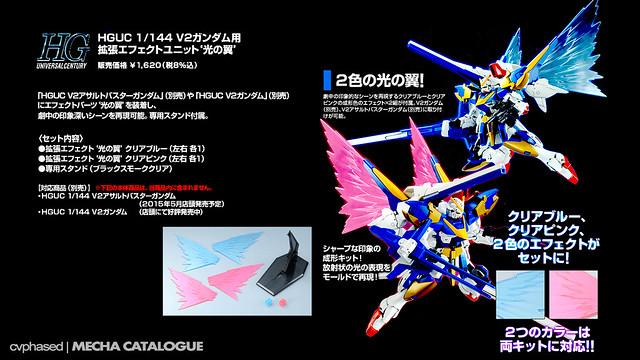 "HGUC V2 Gundam Effect Unit ""Wings of Light"""