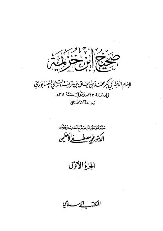 Sahih ibn Khuzaima-front