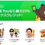 いまさらだけど有料LINEスタンプ買うためにLINE Payでクーポン買ってることについて