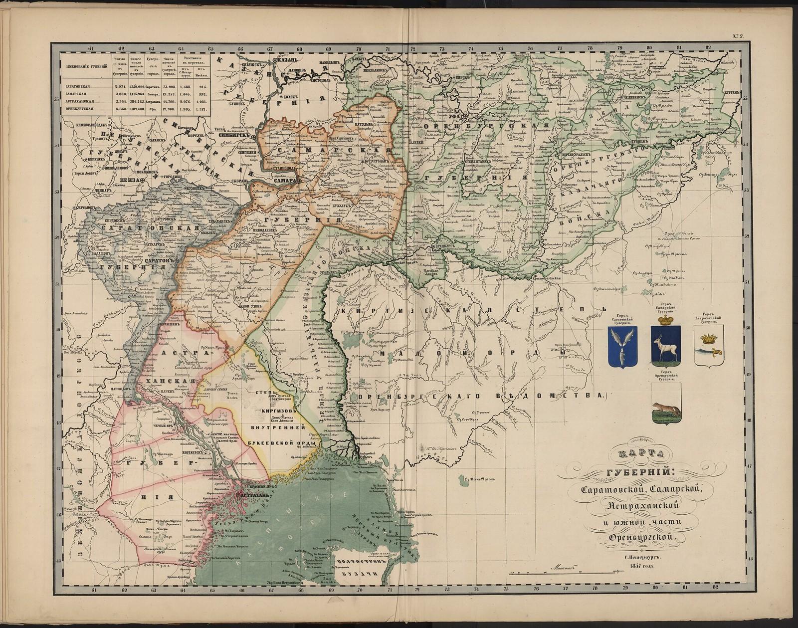 09. Карта губерний Саратовской, Самарской, Астраханской и южной части Оренбургской.